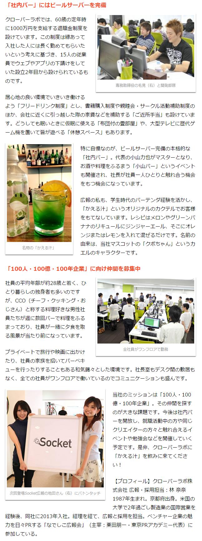 150825②大阪のベンチャー・クローバーラボでは、広報部員が社内バーで「かえる汁」を作ってくれるらしい!?   キャリコネニュース