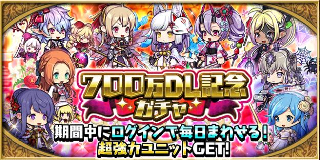 【ゆるドラシル】700万DL記念キャンペーン実施中!