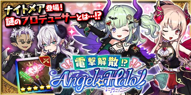 ゆるドラシルで「堕天使キャンペーン」実施中!
