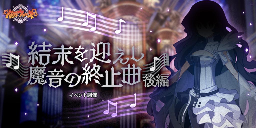 新ストーリーイベント追加!魔音編完結!限定キャラ「伝説曲の主人公 朝霧アサギ」が登場!