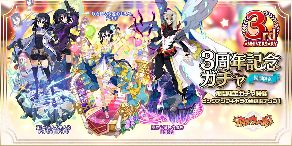 祝!魔界ウォーズ3周年! 豪華記念キャンペーンが本日より開催!