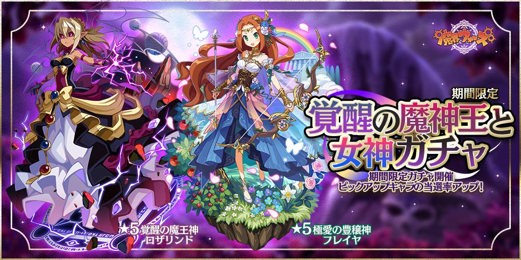 ★5魔王神ロザリンドと★5豊穣神フレイヤが登場!
