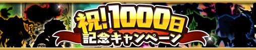 top_1000